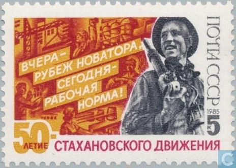 """Hvis man jobbet raskt og mye, fikk man høyere lønn, også i kommunistiske land. """"Mirakelarbeideren"""" Stakhanov ble til og  med så heltedyrket at han kom på frimerke..."""